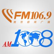 FM106.9 南京新闻综合广播