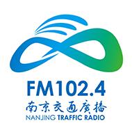 FM102.4 南京交通广播