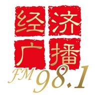 FM98.1 南京经济广播