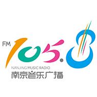 FM105.8 南京音樂廣播